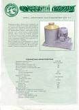 Пресс - гранулятор малогабаритный ПГМ -0,5 Оренбург