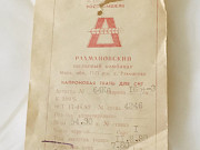 Ткань капроновая для сит 64К (64 па 50) Старая Купавна