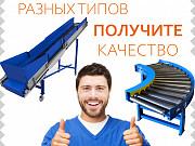 Транспортеры ленты подачи конвейеры Казань