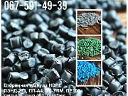 Вторинна сировина ПС, ПП, ПЕНД 276, 273, 266, РЕ100, РЕ80 Москва