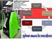 Стекловолокно / кремнеземное волокно Екатеринбург