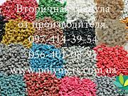 Вторичная гранула. ПЭНД-277, 273-276, ПС-УМП, ПП, ПЕ-100, ПЕ-80 Москва