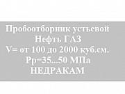 Пробоотборник 400 куб.см КЖО-4 НЕДРАКАМ Набережные Челны