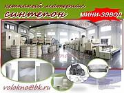 Производство синтепон оборудования Екатеринбург