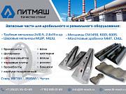 Запасные части СМ 1456: футеровки, облицовки, секции решетки, клинья Челябинск