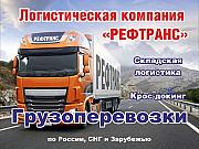 Грузоперевозки по России Москва