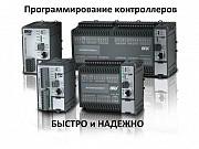 Мы оказываем услуги в области программирования логических контроллеров (ПЛК) Тверь