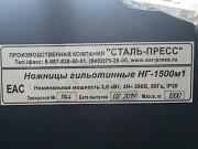 Ножницы гильотинные нг-1500 м1 Санкт-Петербург