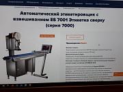 Автоматический этикетировщик Espera ES 7000 Москва