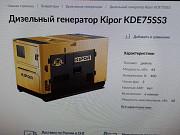 ДИЗЕЛЬНЫЙ ГЕНЕРАТОР KIPOR KDE75SS3 Москва