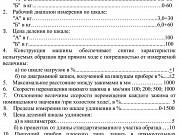 Машина разрывная испытательная РМИ-50 Краснодар