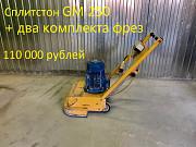 Мозаично-шлифовальная машинка по бетону Обнинск