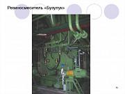 Продам резиносмеситель 90kg_BUZULUK б/у Краснодар