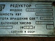 Продам Редуктор к РС 270, индекс 701863 Б/У Краснодар
