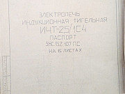 Электропечь индукционная тигельная итч-2, 5/1с4 Екатеринбург