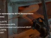 1Базальт. Производство Базальтового супертонкого волокна (БСТВ). Доставка по России и СНГ Москва