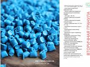 Вторичный полиэтилен, полистирол, полипропилен, трубный ПЕ/ПП. Полимерное сырье Москва
