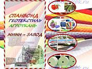 Спанбонд Екатеринбург