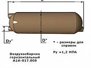 Воздухосборник горизонтальный А1И 017.000 серия 5.903-20 выпуск 1 Санкт-Петербург