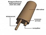 Воздухосборник вертикальный А1И 021.000 Серия 5.903-20 выпуск 1 Санкт-Петербург