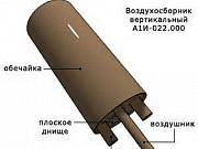 Воздухосборник вертикальный А1И 022.000 Серия 5.903-20 выпуск 1 Санкт-Петербург