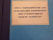 Пресс гидравлический для вулканизации конвейерных лент усилием 50000 кн моде Екатеринбург