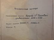 Каландр 4-валковый универсальный Екатеринбург