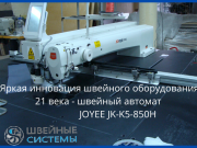 Joyee JY-K5-S850H швейный автомат программируемой строчки Иваново