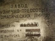 Пресс чеканочный КБ8336 КБ-8336 в наличии Краснодар