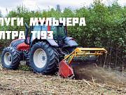 Услуги Мульчера. Расчистка территорий от Дкр Ростов-на-Дону