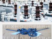 Рем-комплект, ремонтный комплект, рем. комплект для трансформатора, зип Санкт-Петербург