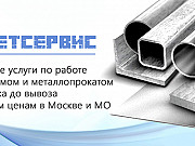 Металлолом купим дорого. Прием металлолома с вывозом от 1й тонны. Демонтаж Москва