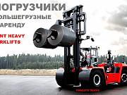 Аренда большегрузных погрузчиков от 7т. до 32 т Санкт-Петербург