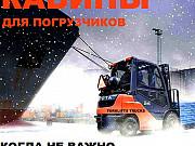 Кабина для погрузчика, кабины для погрузчиков Санкт-Петербург