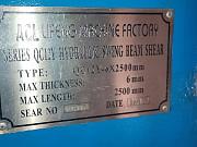Гильотина гидравлическая длина ножа 2500 мм ACL бу Санкт-Петербург