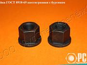 Гайка шестигранная с буртиком гост 8918-69 Пермь