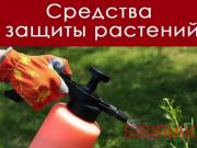 Приобретаем СЗР и другую агрохимию Новосибирск