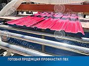 Черепица/Кровля ПВХ Оборудование по производству ПрофЛиста Шифер ПВХ Москва