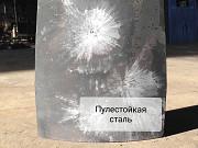 Пулестойкие стали в тир на пулеулавливатели и мишени, бронестали Екатеринбург