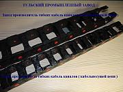 Гибкий кабель-канал. Предлагаем пластиковые кабельные цепи (энергоцепь, трак, кабель-канал гибкий) Волгоград