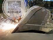 Износостойкая высокопрочная сталь С500 для ремонта ковшей Екатеринбург