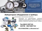 Термометр Пенза