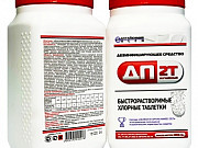 Дезинфицирующее средство «дп-2т улучшенный» Барнаул