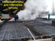 Парогенератор для пропарки бетона Москва