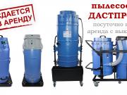 Аренда промышленного пылесоса от 20 до 75 литров Балашиха