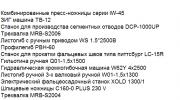 ЛИНИЯ ПО ПРОИЗВОДСТВУ ВОЗДУХОВОДОВ (в целом или любой станок отдельно) Курск