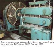 Оплеточная машина «Унидра-24» Б/У Москва